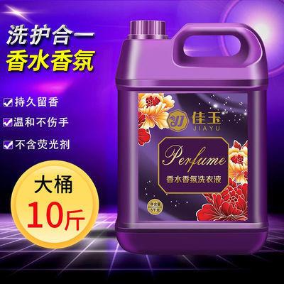 【特价】香水洗衣液香味持久留香家庭装深度洁净无荧光剂包邮