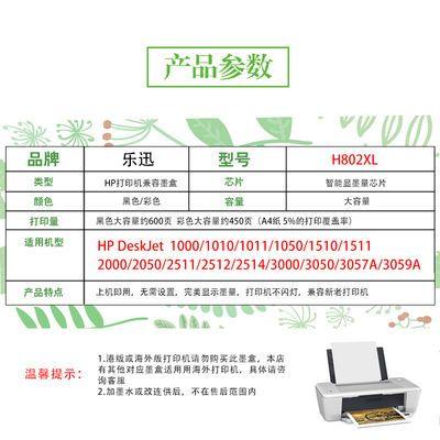 乐迅兼容HP惠普802墨盒可加墨 1010 1510 1050 1000等打印机