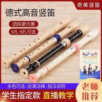 【学生竖笛6孔8孔包邮】正品奇美天鹅德式笛子儿童六孔八孔乐器