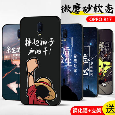 oppor17手机壳男款硅胶磨砂R17保护套防摔软壳抖音网红新款女卡通