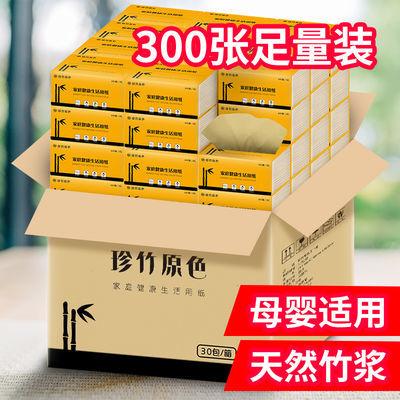 60包30包24包竹浆本色家庭装纸巾原浆餐巾卫生纸实惠装整箱抽纸