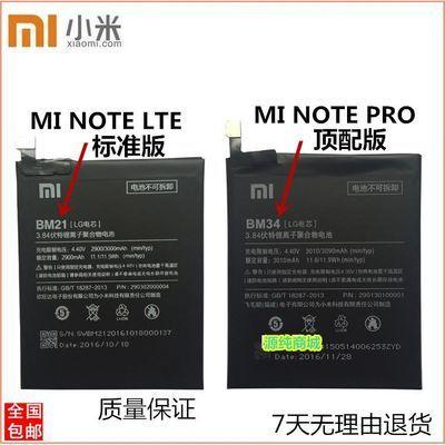 小米Note标准版/顶配版电池Mi Note Pro/LTE原装手机正品电池