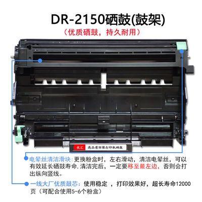 适用兄弟MFC7340硒鼓TN2115墨粉盒DR2150 DCP7030 7450 7040 2140