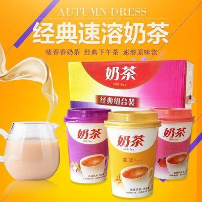 杯装奶茶15/30杯饮料冲饮冲泡多口味珍珠奶茶粉原料无糖整箱奶茶