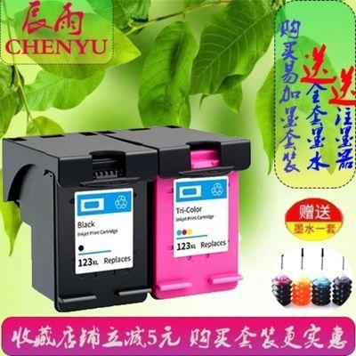 【辰雨】兼容HP123XL墨盒 HP1111 1112 2130 2131 2132 3630