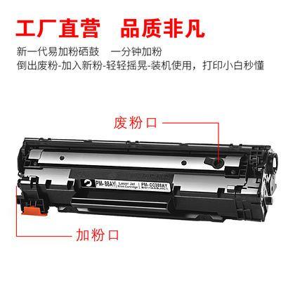适用惠普CC388A硒鼓HP88A M1136mfp P1108 P1007 P1008 p1106墨盒