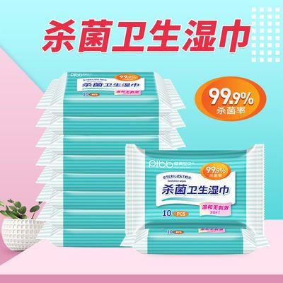 【学生开学】漂亮宝贝99.9%杀菌消毒湿巾10抽小包随身便携湿纸巾