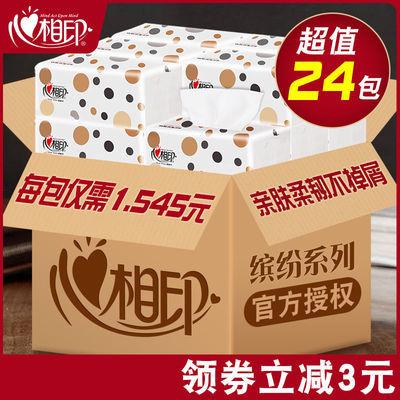 心相印抽纸批发整箱家庭装婴儿餐巾纸巾心心相印面巾手纸湿水【3