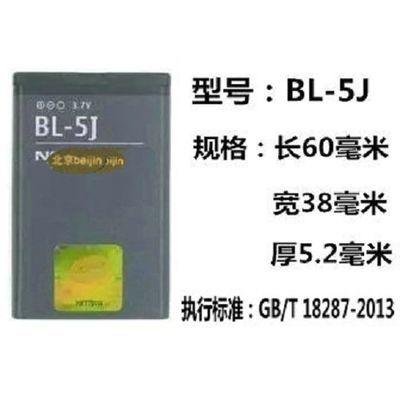 诺基亚 BL-5J X1-01 C3 5230 5233 5235 5800XM X6 520 手机电池