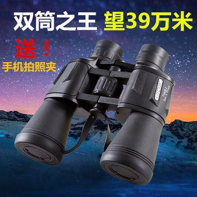 俄罗斯军工双筒望远镜高倍高清39万米微光夜视手机拍照成人望远镜