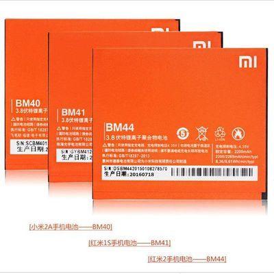 红米1 红米2A 红米1s 小米2A 红米2手机原装电池BM44 BM41 BM40