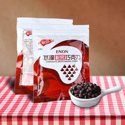巧乐思耐高温烤可可豆巧克力烘焙原料西点蛋糕装饰批发
