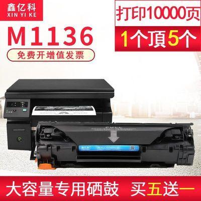 惠普M1136mfp硒鼓hp打印机cc388a墨盒p1106p1108p1007p1008m126a