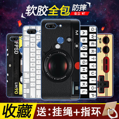 金立m7手机壳Gionee m7保护套复古防摔个性创意全包边软壳日韩薄