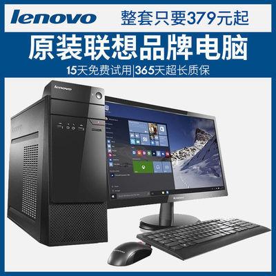 原装联想电脑台式主机商务办公企业家用游戏i5i7全套品牌组装整机