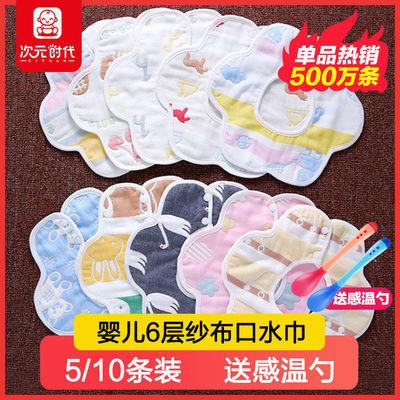 宝宝口水巾防水1/5/10条装新生儿纯棉口水巾婴儿围嘴小孩纱布围兜