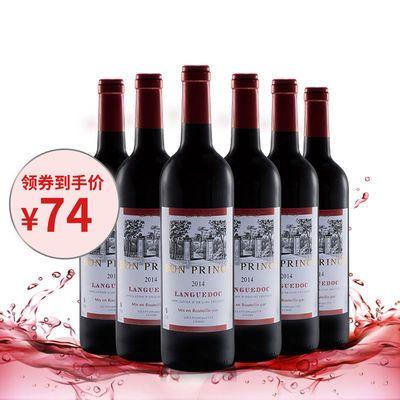 伯纳王子干红葡萄酒750ml*6瓶 法国原瓶进口红酒