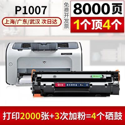 适用原装hp惠普p1007硒鼓墨盒laserjet 易加粉打印机hp1007晒鼓CC
