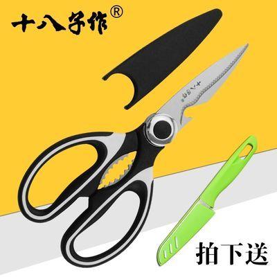 十八子作家用厨房剪刀不锈钢多功能剪刀强力鸡骨剪鱼骨剪SB3011