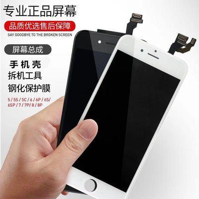 适用于苹果5/6/7/8屏幕总成iphone6plus/6s/6sp/7P手机显示触摸屏