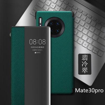 华为mate30pro手机壳mate30保护套真皮翻盖视窗全包防摔商务皮套