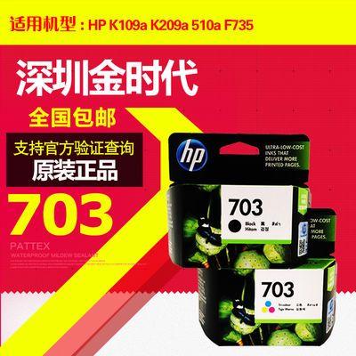 正品原装HP惠普703墨盒 K109a K209a K510 K209gF735打印机墨盒