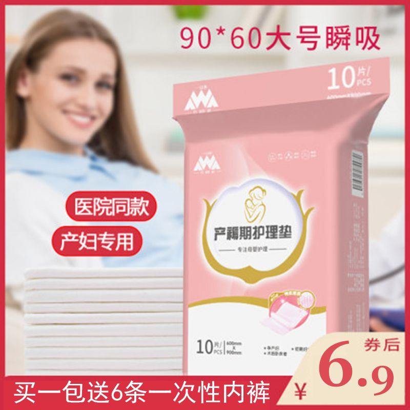 产妇护理垫产褥垫成人一次性床单床垫医用产后月子用品加厚隔尿垫