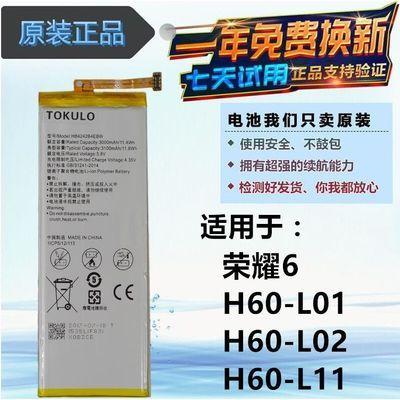 华为荣耀6手机电池H60-L01 H60-L02/L03 H60-L11/L12 荣耀7I电板