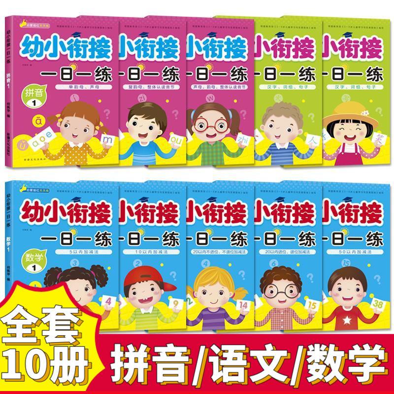 全套10册幼小衔接一日一练幼儿园中大班拼音语文数学学前班练习册