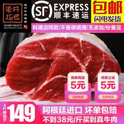 【顺丰包邮】阿根廷牛腱子4斤/2斤进口原切无添加新鲜牛肉炖卤炒