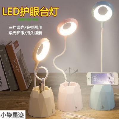LED台灯护眼学习三档调光USB可充电插电学生卧室宿舍少女心床头灯