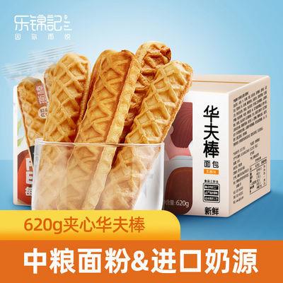 乐锦记乳酪华夫手撕棒620g整箱蛋糕糕点夹心软奶香小面包零食