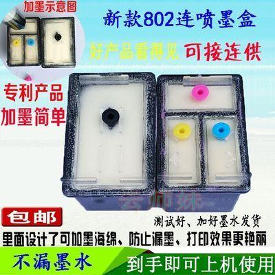 适用 惠普802墨盒黑彩色连供hp1000 1010 1050 1510 2050喷大容量