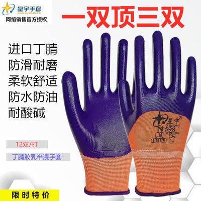 星宇劳保厂家直销 耐磨防油耐酸碱N598十三针彩尼龙丁腈半浸手套