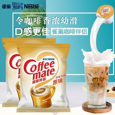 雀巢奶球雀巢咖啡奶伴侣雀巢奶油球雀巢奶精球雀巢奶咖啡伴侣糖