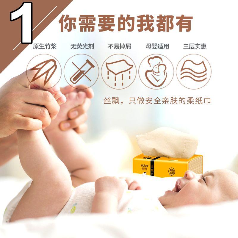 48包/24包丝飘天然竹浆本色纸巾抽纸批发整箱家用卫生纸面巾纸抽