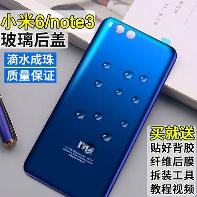 小米6后盖玻璃小米note3手机后壳原装电池后盖透明陶瓷探索版背壳