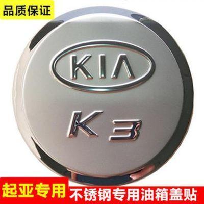 起亚K2K3K4K5KX3福瑞迪KX5秀尔智跑狮跑专用改装件不锈钢油箱盖贴