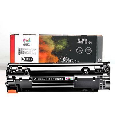 适用惠普388a m1136打印机硒鼓 p1108 p1106 p1008 p1007易加粉盒