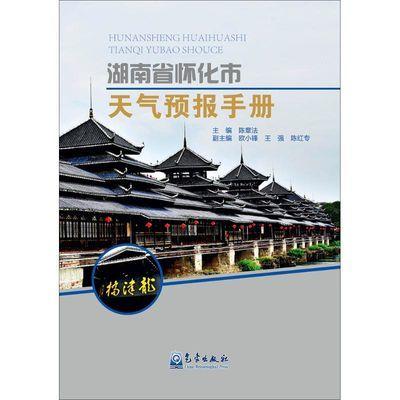 湖南省怀化市天气预报手册 自然科学 陈章 主编 新华正版