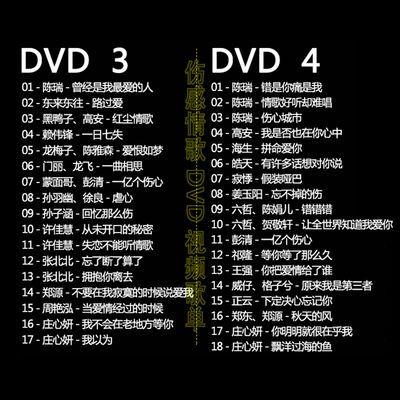 经典老歌网络歌高清视频DVD流行伤感情歌曲车载MV中文DJ光盘碟片
