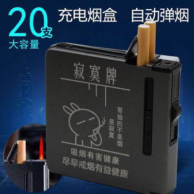 20支装烟盒usb充电打火机一体创意个性自动弹烟防风男士定制烟盒