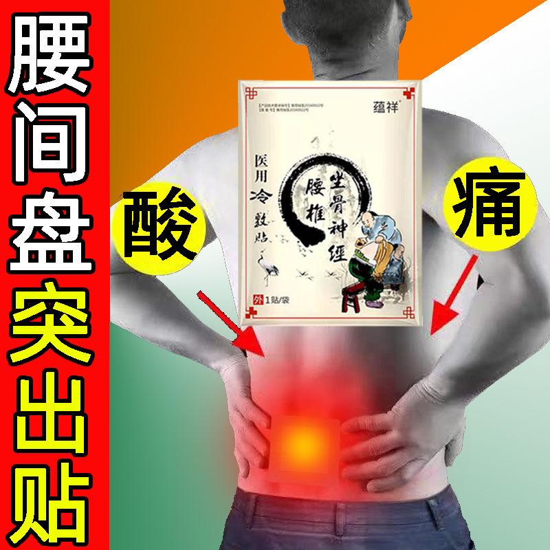 腰锥间盘突出膏贴腰痛腰间盘突出膏腰椎腰疼止痛贴腰痛活血特效
