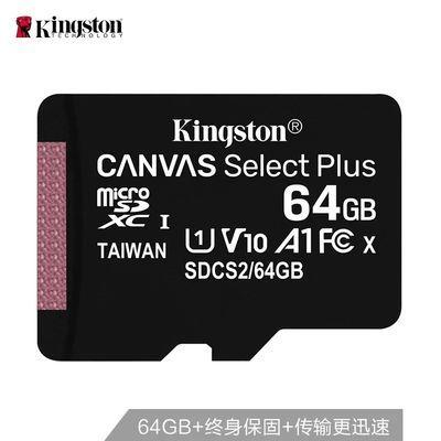 金士顿64G高速内存卡Class10手机监控平板A1行车记录仪TF存储卡