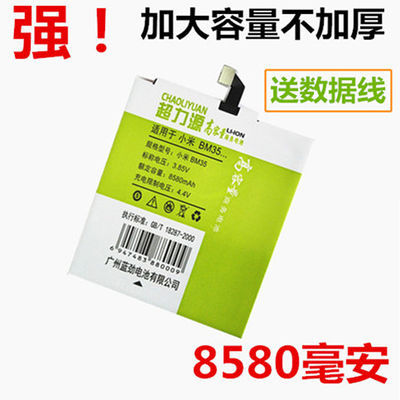 原装小米5电池大容量红米note4/note2 5 4C 5S/3 6 max2电池pro