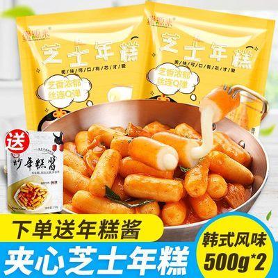 韩式芝士夹心年糕部队火锅食材500g*2袋 韩国炒年糕条可拉丝米糕