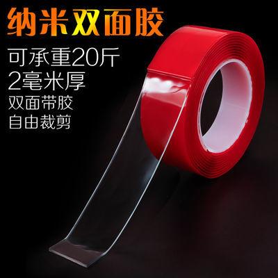 纳米双面胶可水洗那米双面胶双面胶贴强力高粘度胶带网红双面胶
