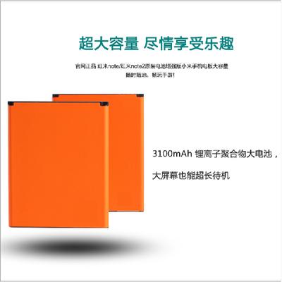 小米红米note原装电池note2增强版BM42手机电池BM45电板座充正品