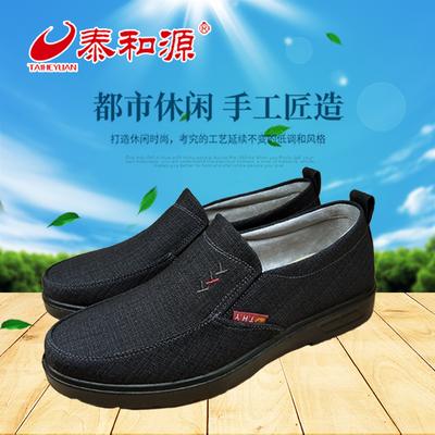 泰和源老北京布鞋新款春秋季男鞋中老年休闲鞋透气舒适不臭脚布鞋