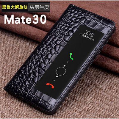 华为mate30/pro手机壳 p40/40pro保护壳真皮鳄鱼纹视窗翻盖皮套